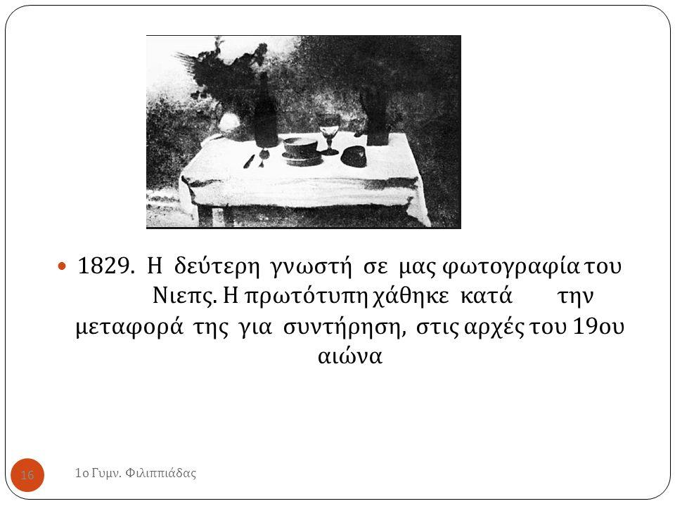 1 ο Γυμν. Φιλιππιάδας 16 1829. Η δεύτερη γνωστή σε μας φωτογραφία του Νιεπς.