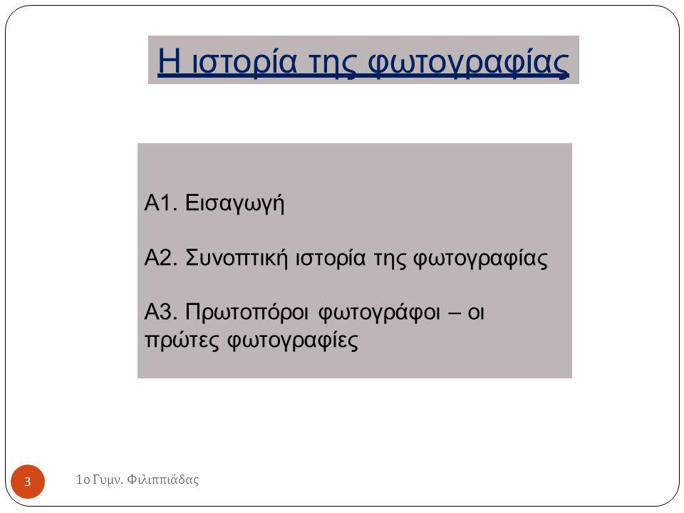 Α1. Εισαγωγή Α2. Συνοπτική ιστορία της φωτογραφίας Α3.