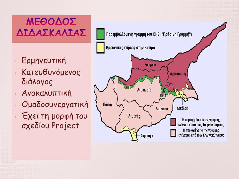 Ερμηνευτική Κατευθυνόμενος διάλογος Ανακαλυπτική Ομαδοσυνεργατική Έχει τη μορφή του σχεδίου Project