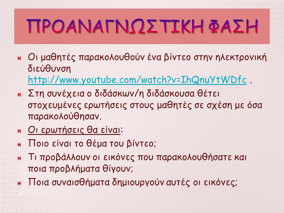  Οι μαθητές παρακολουθούν ένα βίντεο στην ηλεκτρονική διεύθυνση http://www.youtube.com/watch v=IhQnuYtWDfc.