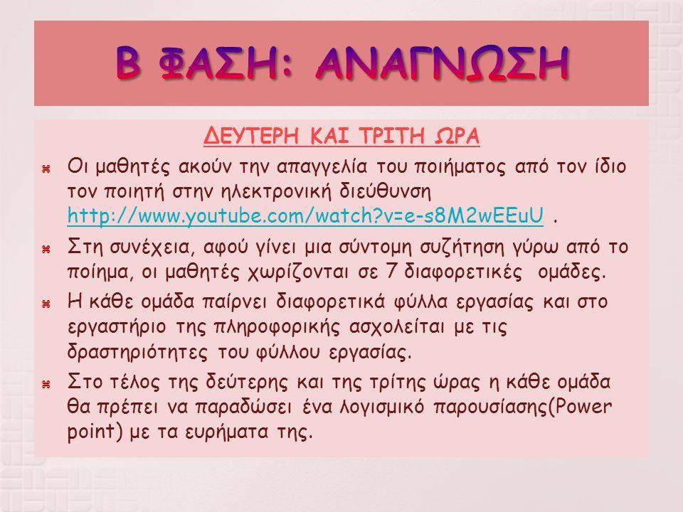 ΔΕΥΤΕΡΗ ΚΑΙ ΤΡΙΤΗ ΩΡΑ  Οι μαθητές ακούν την απαγγελία του ποιήματος από τον ίδιο τον ποιητή στην ηλεκτρονική διεύθυνση http://www.youtube.com/watch v=e-s8M2wEEuU.