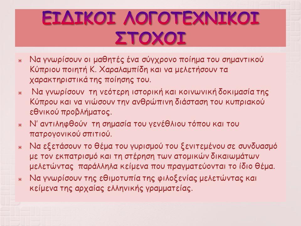  Να γνωρίσουν οι μαθητές ένα σύγχρονο ποίημα του σημαντικού Κύπριου ποιητή Κ.