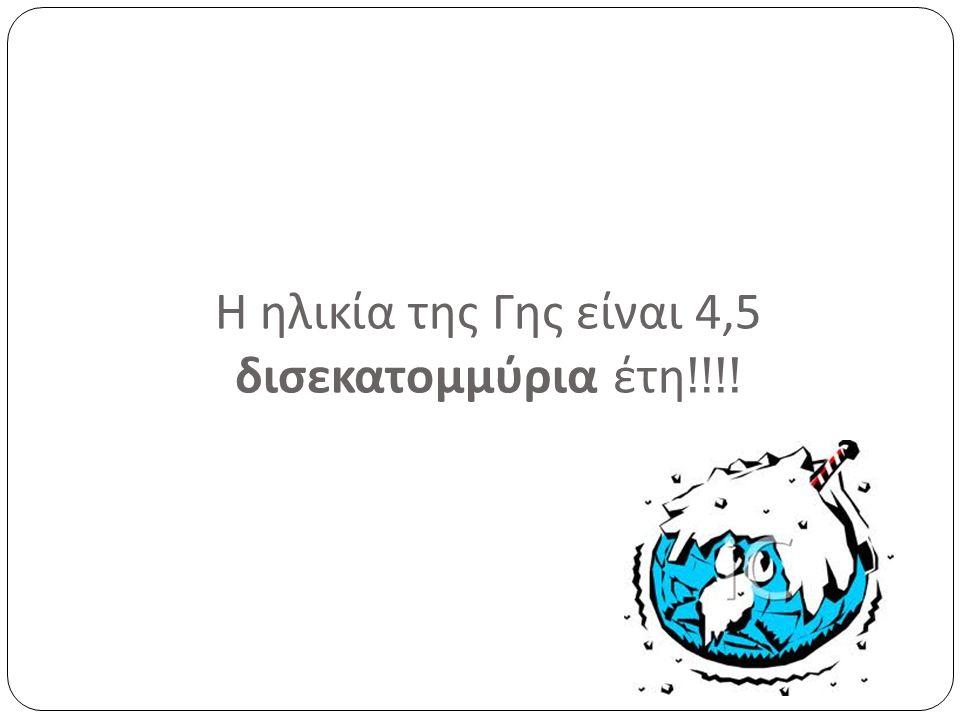 Η ηλικία της Γης είναι 4,5 δισεκατομμύρια έτη !!!!
