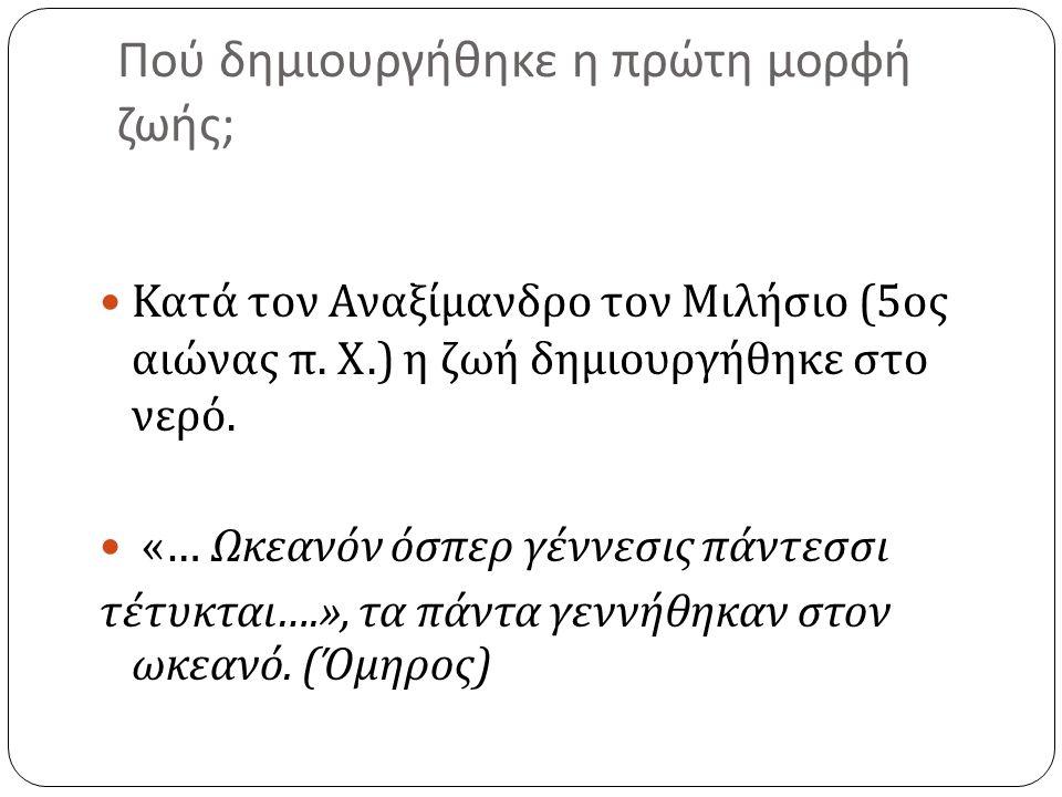 Πού δημιουργήθηκε η πρώτη μορφή ζωής ; Κατά τον Αναξίμανδρο τον Μιλήσιο (5 ος αιώνας π.