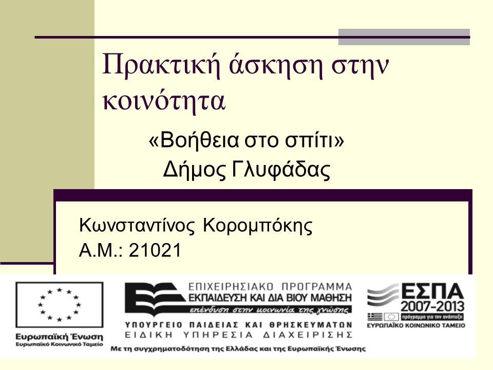 Πρακτική άσκηση στην κοινότητα «Βοήθεια στο σπίτι» Δήμος Γλυφάδας Κωνσταντίνος Κορομπόκης Α.Μ.: 21021