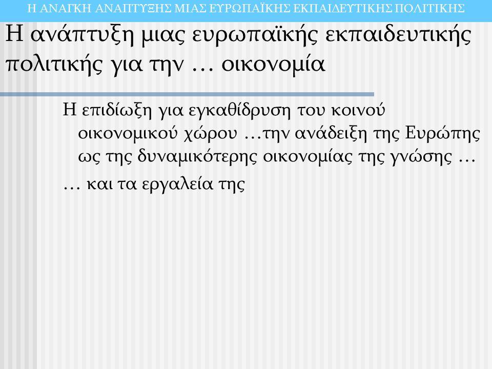 Η θεσμοθέτηση της Ευρωπαϊκής Εκπαιδευτικής Πολιτικής: Η Συνθήκη του Μάαστριχ ΘΕΣΜΟΙ ΚΑΙ ΜΟΡΦΕΣ ΑΣΚΗΣΗΣ ΤΗΣ ΕΥΡΩΠΑΪΚΗΣ ΕΚΠΑΙΔΕΥΤΙΚΗΣ ΠΟΛΙΤΙΚΗΣ Άρθρο 126: «Η κοινότητα θα συμβάλλει στην ανάπτυξη ποιοτικής εκπαίδευσης, ενθαρρύνοντας τη συνεργασία μεταξύ των κρατών μελών και, εφόσον είναι απαραίτητο, υποστηρίζοντας και συμπληρώνοντας τη δράση τους, πλήρως σεβόμενη την ευθύνη των κρατών μελών για το περιεχόμενο της διδασκαλίας, την οργάνωση των εκπαιδευτικών συστημάτων και την πολιτιστική και γλωσσική ποικιλία...