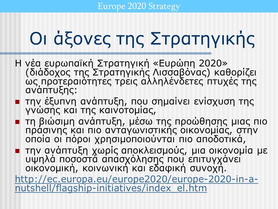 Οι άξονες της Στρατηγικής Η νέα ευρωπαϊκή Στρατηγική «Ευρώπη 2020» (διάδοχος της Στρατηγικής Λισσαβόνας) καθορίζει ως προτεραιότητες τρεις αλληλένδετες πτυχές της ανάπτυξης: την έξυπνη ανάπτυξη, που σημαίνει ενίσχυση της γνώσης και της καινοτομίας, τη βιώσιμη ανάπτυξη, μέσω της προώθησης μιας πιο πράσινης και πιο ανταγωνιστικής οικονομίας, στην οποία οι πόροι χρησιμοποιούνται πιο αποδοτικά, την ανάπτυξη χωρίς αποκλεισμούς, μια οικονομία με υψηλά ποσοστά απασχόλησης που επιτυγχάνει οικονομική, κοινωνική και εδαφική συνοχή.