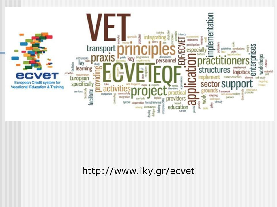 http://www.iky.gr/ecvet