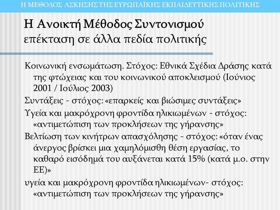 Ποια είναι τα οφέλη του ECVET; Η κινητικότητα σ' ένα φορέα ΕΕΚ στο εξωτερικό, ως μέσο απόκτησης νέων δεξιοτήτων και αναβάθμισης προσόντων, καθίσταται περισσότερο ελκυστική για τους εκπαιδευόμενους καθώς οδηγεί στην απόκτηση συγκεκριμένων επαγγελματικών προδιαγραφών, ήτοι μαθησιακών αποτελεσμάτων.