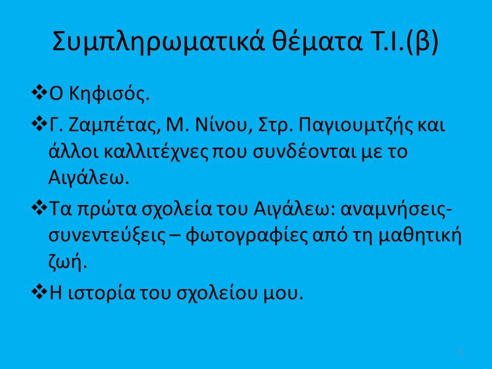 Συμπληρωματικά θέματα Τ.Ι.(β)  Ο Κηφισός.  Γ. Ζαμπέτας, Μ.
