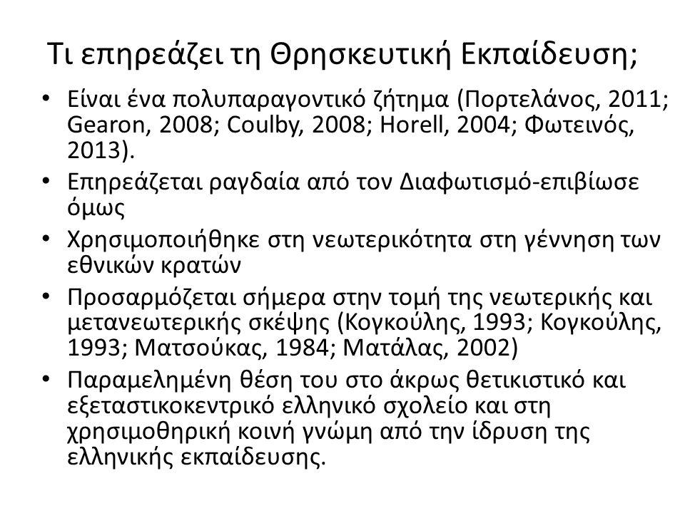 Βαυαροί Απέφυγαν τον όρο «θεολογία» Οργάμωσαν και τη ΘΕ με βάση τον Γαλλικό νόμο της 28/7/1833 (Λέφας, 1942, σ.