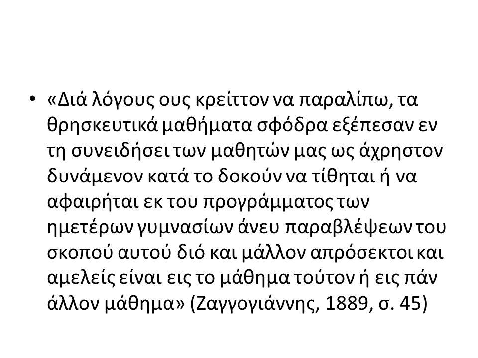 Είχε όμως το μάθημα γνωσιακό χαρακτήρα; ο Βερναρδάκης επισημαίνει το 1874 «Ότι μετά την θρησκευτικήν μάθησιν η Ιστορία είναι το μάλλον παρημελημένον μάθημα εν τη καθόλου εκπαιδεύσει ημών, είναι αλήθεια» (Βακαλόπουλος, 1983, σ.