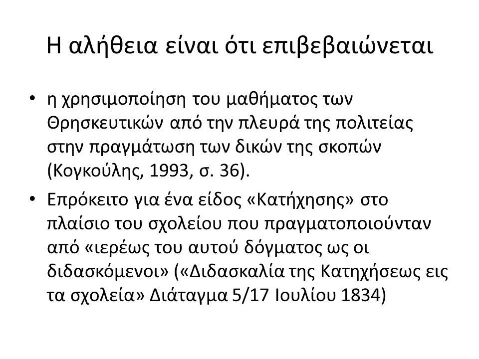 Εξελίξεις μετά το 1890 Τη δεκαετία του 1890 τα «Θρησκευτικά» ως όρος αναφέρεται πλέον σε όλα τα σχετικά νομοθετικά κείμενα και στο Αναλυτικό Ωρολόγιο Πρόγραμμα Διατηρεί το μάθημα την καθαρά ηθική διάστασή του, με την υποστήριξη του Ελληνικού Διδασκαλικού Συλλόγου (1880-1883), που απηχεί την ευρωπαϊκή και κυρίως γερμανική, πια, παιδαγωγική επιρροή (Περσελής, 2007, σσ.