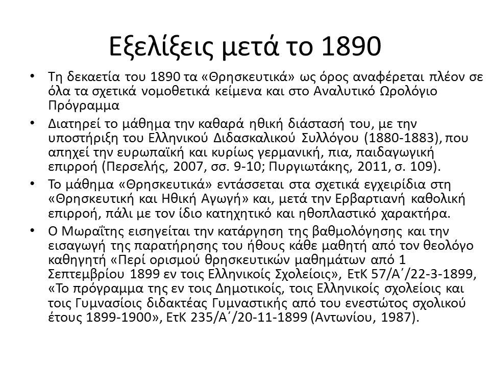 Εξελίξεις μετά το 1890 Τη δεκαετία του 1890 τα «Θρησκευτικά» ως όρος αναφέρεται πλέον σε όλα τα σχετικά νομοθετικά κείμενα και στο Αναλυτικό Ωρολόγιο