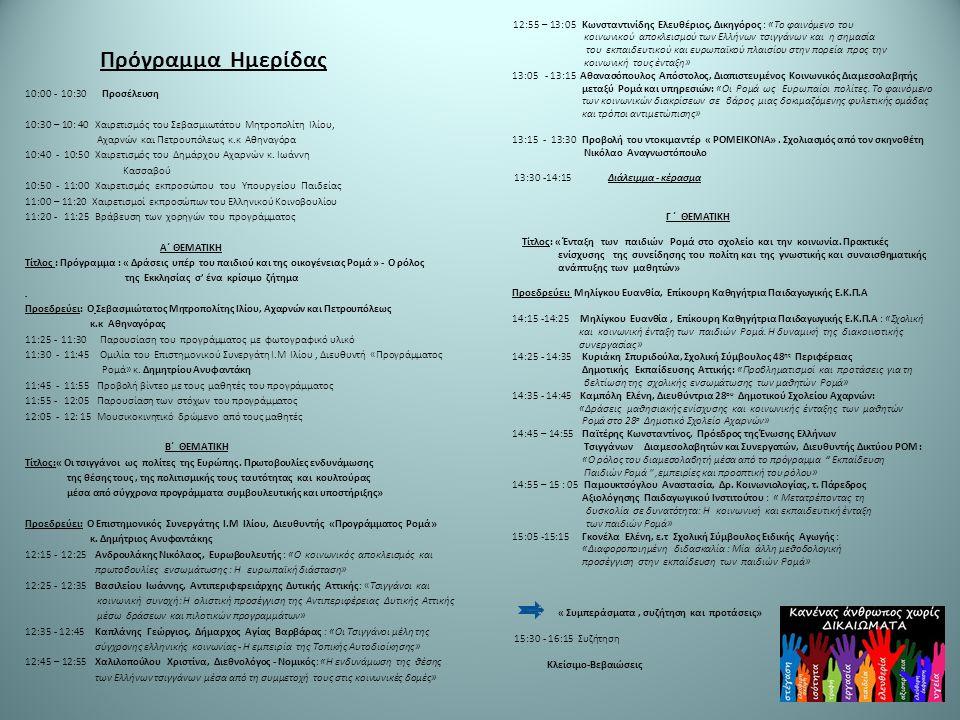 Πρόγραμμα Ημερίδας 10:00 - 10:30 Προσέλευση 10:30 – 10: 40 Χαιρετισμός του Σεβασμιωτάτου Μητροπολίτη Ιλίου, Αχαρνών και Πετρουπόλεως κ.κ Αθηναγόρα 10:40 - 10:50 Χαιρετισμός του Δημάρχου Αχαρνών κ.