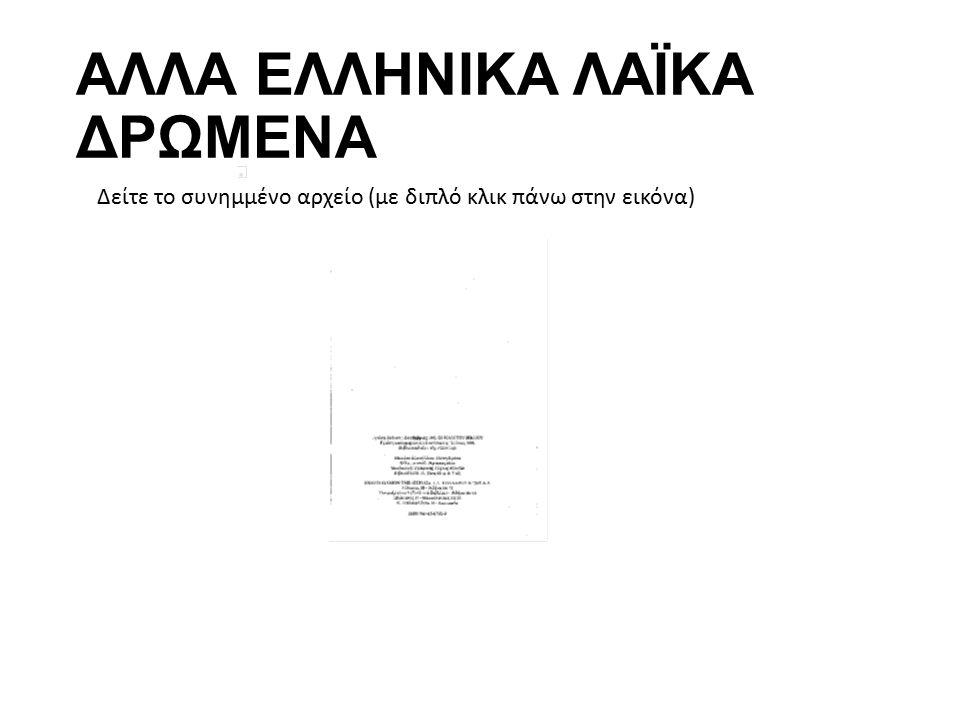 ΑΛΛΑ ΕΛΛΗΝΙΚΑ ΛΑΪΚΑ ΔΡΩΜΕΝΑ Δείτε το συνημμένο αρχείο (με διπλό κλικ πάνω στην εικόνα)