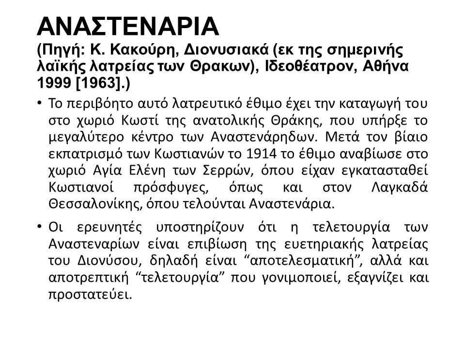 ΑΝΑΣΤΕΝΑΡΙΑ (Πηγή: Κ. Κακούρη, Διονυσιακά (εκ της σημερινής λαϊκής λατρείας των Θρακων), Ιδεοθέατρον, Αθήνα 1999 [1963].) Το περιβόητο αυτό λατρευτικό