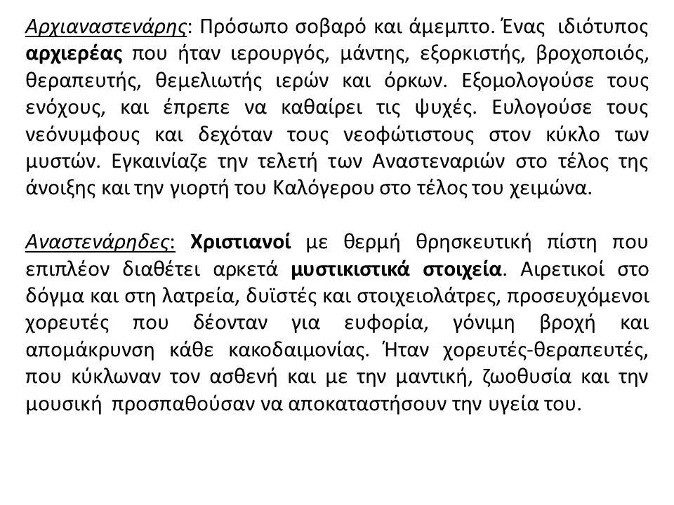 Αρχιαναστενάρης: Πρόσωπο σοβαρό και άμεμπτο. Ένας ιδιότυπος αρχιερέας που ήταν ιερουργός, μάντης, εξορκιστής, βροχοποιός, θεραπευτής, θεμελιωτής ιερών