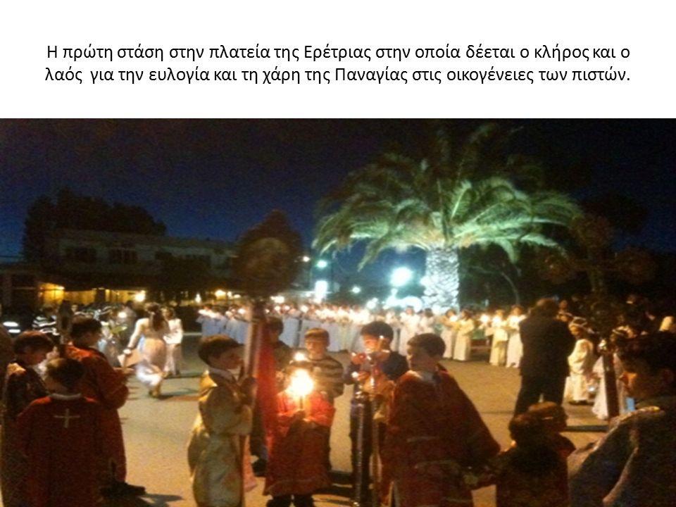Η πρώτη στάση στην πλατεία της Ερέτριας στην οποία δέεται ο κλήρος και ο λαός για την ευλογία και τη χάρη της Παναγίας στις οικογένειες των πιστών.