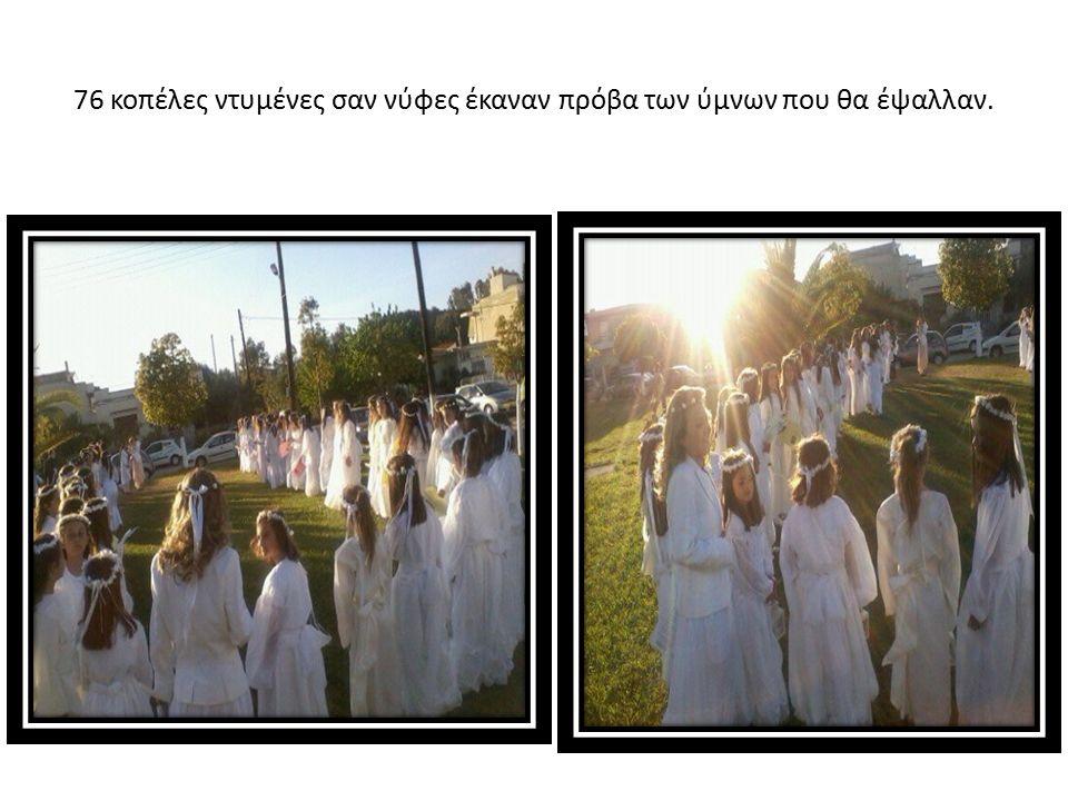76 κοπέλες ντυμένες σαν νύφες έκαναν πρόβα των ύμνων που θα έψαλλαν.