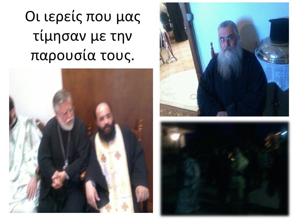 Οι ιερείς που μας τίμησαν με την παρουσία τους.