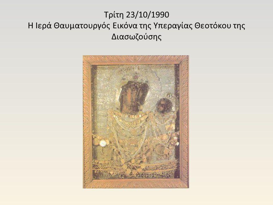 Τρίτη 23/10/1990 Η Ιερά Θαυματουργός Εικόνα της Υπεραγίας Θεοτόκου της Διασωζούσης