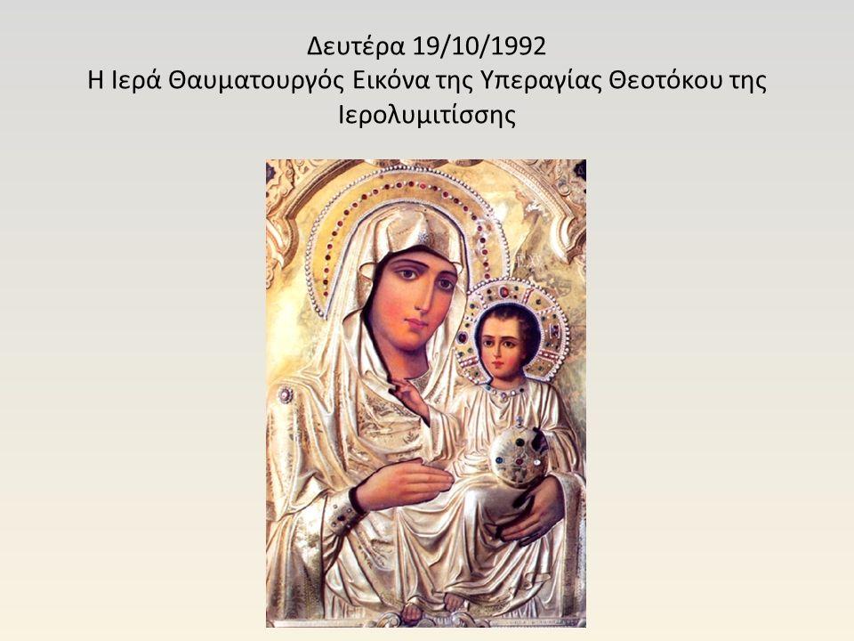 Δευτέρα 19/10/1992 Η Ιερά Θαυματουργός Εικόνα της Υπεραγίας Θεοτόκου της Ιερολυμιτίσσης