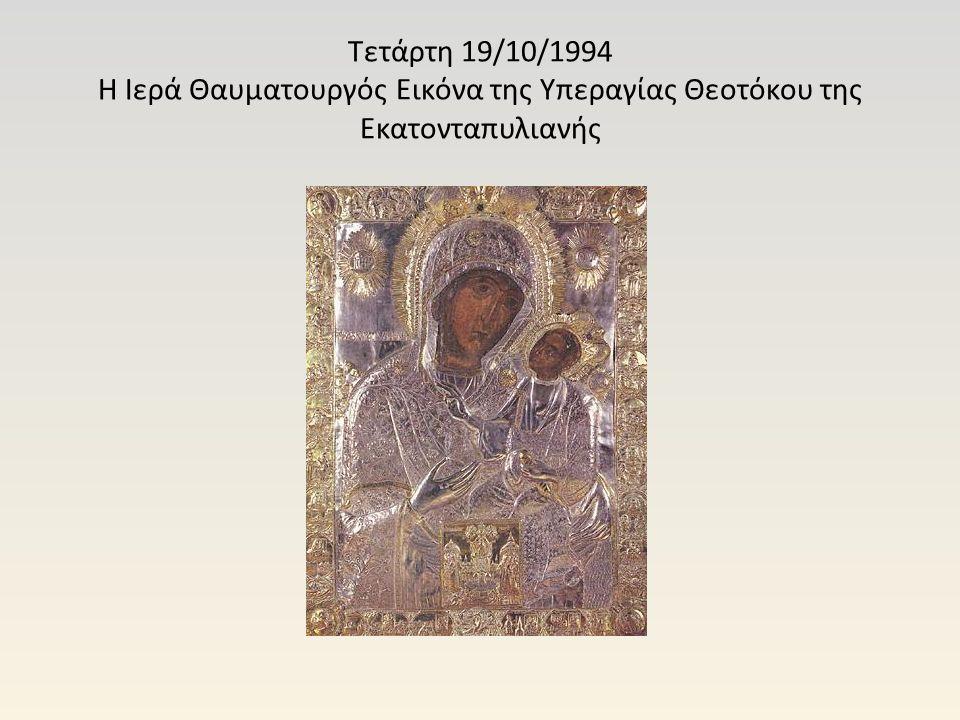 Τετάρτη 19/10/1994 Η Ιερά Θαυματουργός Εικόνα της Υπεραγίας Θεοτόκου της Εκατονταπυλιανής