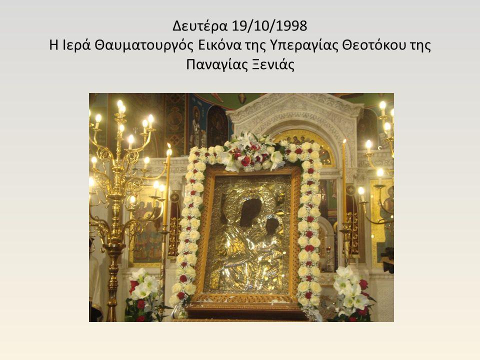 Δευτέρα 19/10/1998 Η Ιερά Θαυματουργός Εικόνα της Υπεραγίας Θεοτόκου της Παναγίας Ξενιάς