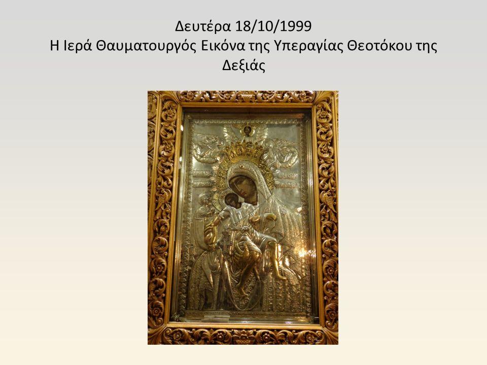 Δευτέρα 18/10/1999 Η Ιερά Θαυματουργός Εικόνα της Υπεραγίας Θεοτόκου της Δεξιάς