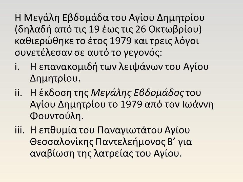 Η Μεγάλη Εβδομάδα του Αγίου Δημητρίου (δηλαδή από τις 19 έως τις 26 Οκτωβρίου) καθιερώθηκε το έτος 1979 και τρεις λόγοι συνετέλεσαν σε αυτό το γεγονός