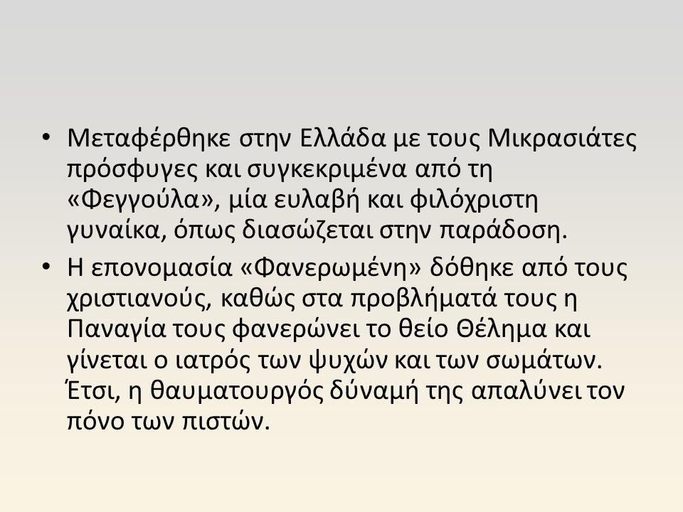 Μεταφέρθηκε στην Ελλάδα με τους Μικρασιάτες πρόσφυγες και συγκεκριμένα από τη «Φεγγούλα», μία ευλαβή και φιλόχριστη γυναίκα, όπως διασώζεται στην παρά