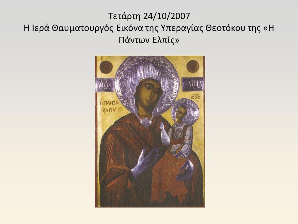 Τετάρτη 24/10/2007 Η Ιερά Θαυματουργός Εικόνα της Υπεραγίας Θεοτόκου της «Η Πάντων Ελπίς»