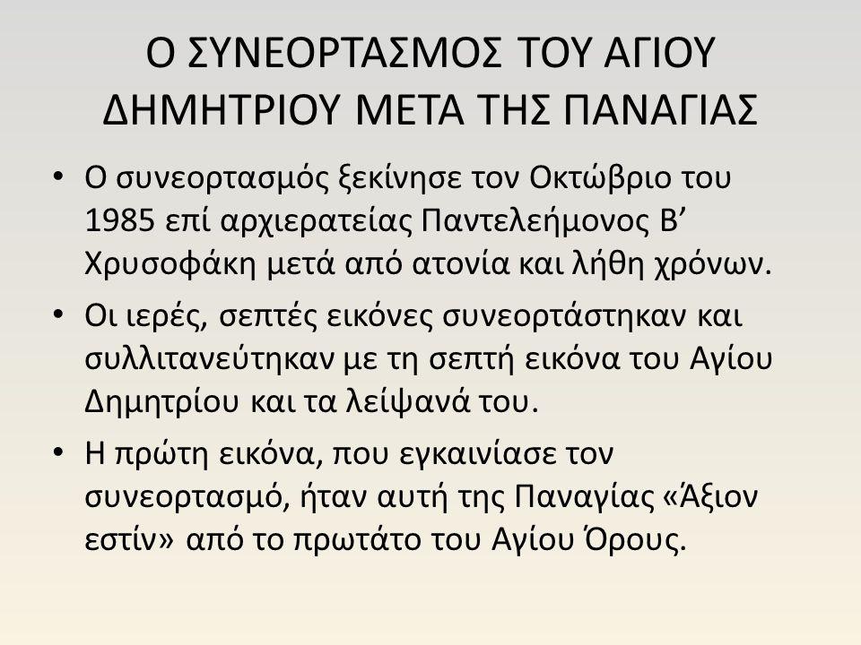 Ο ΣΥΝΕΟΡΤΑΣΜΟΣ ΤΟΥ ΑΓΙΟΥ ΔΗΜΗΤΡΙΟΥ ΜΕΤΑ ΤΗΣ ΠΑΝΑΓΙΑΣ Ο συνεορτασμός ξεκίνησε τον Οκτώβριο του 1985 επί αρχιερατείας Παντελεήμονος Β' Χρυσοφάκη μετά απ