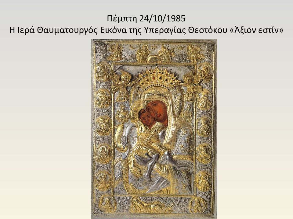 Η Ιερά εικόνα, η οποία είναι η Εφεστία εικόνα, η πιο επίσημη του Αγίου Όρους, έφτασε με το πλοίο «Ιεράς» του Πολεμικού Ναυτικού στη Θεσσαλονίκη από το Άγιο Όρος στην πρώτη της έξοδο από τον Ναό του Πρωτάτου προς την πόλη, ενώ αποδόθηκαν τιμές Αρχηγού Κράτους προς τα Μέλη της Ιεράς Κοινότητας.