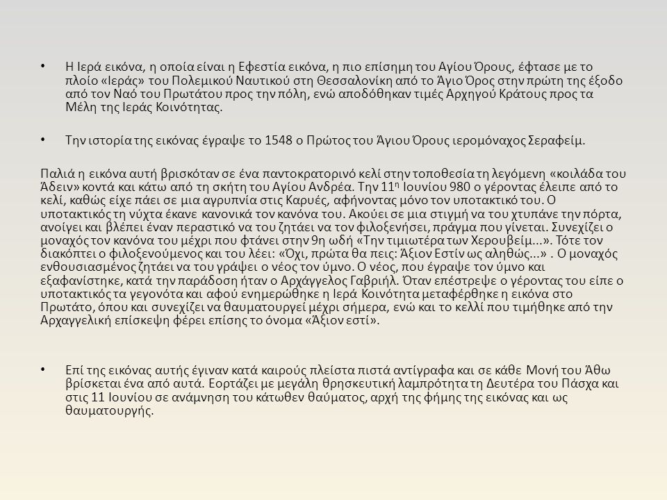 Δευτέρα 22/10/2001 Η Ιερά Θαυματουργός Εικόνα της Υπεραγίας Θεοτόκου της Θεομήτορος