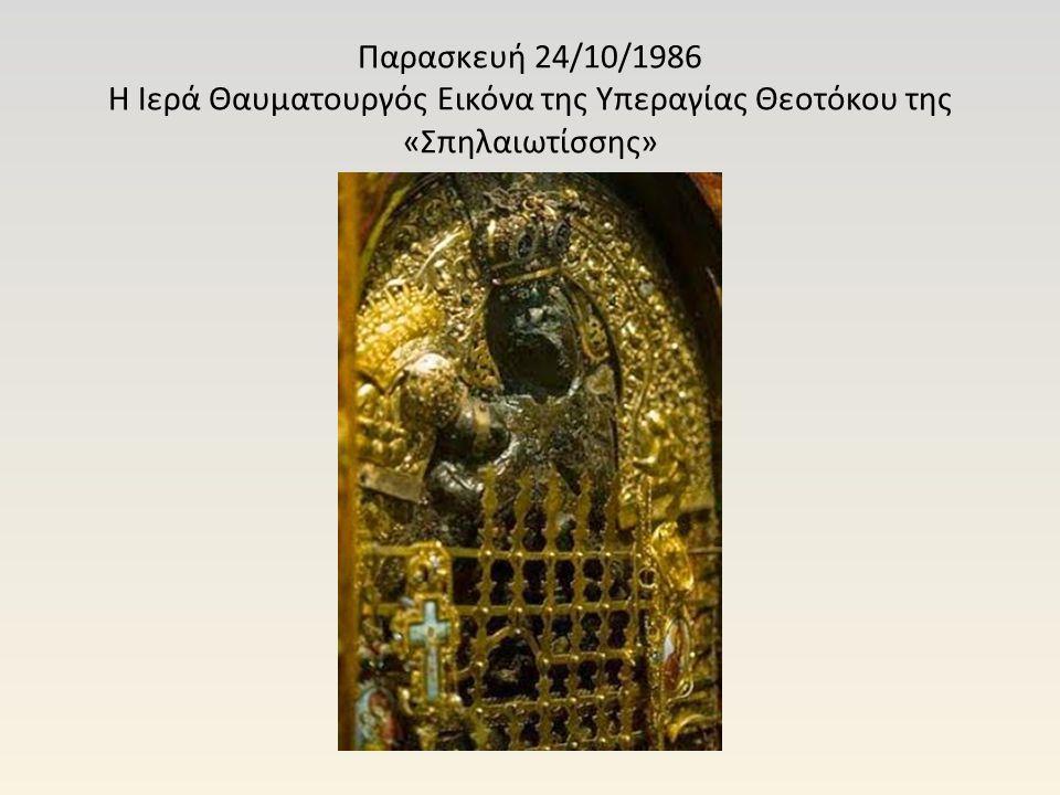 Η εικόνα βρίσκεται στη μονή του Μεγάλου Σπηλαίου, μία από τις αρχαιότερες της Ορθοδοξίας και της Ελλάδος, στην Πελοπόννησο.