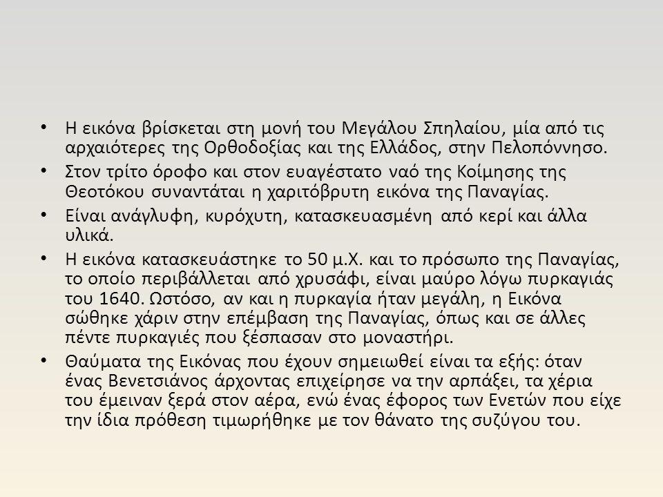 Η εικόνα βρίσκεται στη μονή του Μεγάλου Σπηλαίου, μία από τις αρχαιότερες της Ορθοδοξίας και της Ελλάδος, στην Πελοπόννησο. Στον τρίτο όροφο και στον
