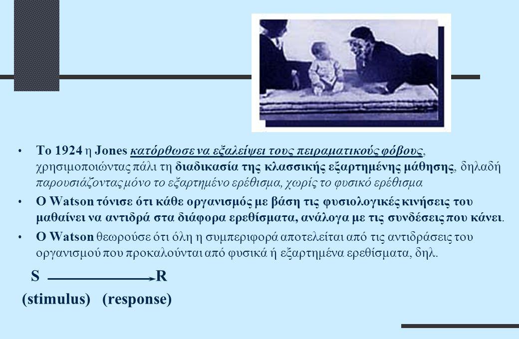 Το 1924 η Jones κατόρθωσε να εξαλείψει τους πειραματικούς φόβους, χρησιμοποιώντας πάλι τη διαδικασία της κλασσικής εξαρτημένης μάθησης, δηλαδή παρουσιάζοντας μόνο το εξαρτημένο ερέθισμα, χωρίς το φυσικό ερέθισμα Ο Watson τόνισε ότι κάθε οργανισμός με βάση τις φυσιολογικές κινήσεις του μαθαίνει να αντιδρά στα διάφορα ερεθίσματα, ανάλογα με τις συνδέσεις που κάνει.