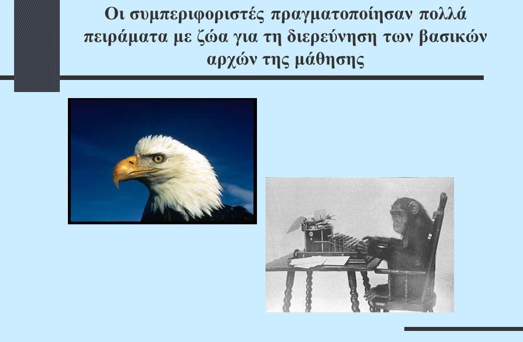 Οι συμπεριφοριστές πραγματοποίησαν πολλά πειράματα με ζώα για τη διερεύνηση των βασικών αρχών της μάθησης