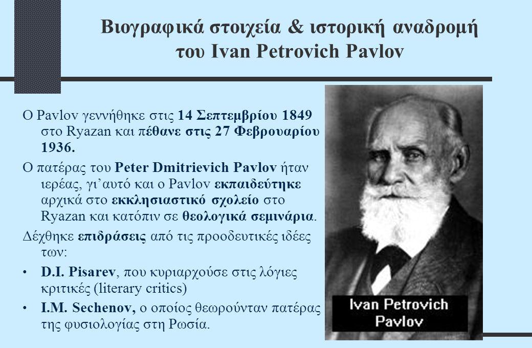 Βιογραφικά στοιχεία & ιστορική αναδρομή του Ivan Petrovich Pavlov Ο Pavlov γεννήθηκε στις 14 Σεπτεμβρίου 1849 στο Ryazan και πέθανε στις 27 Φεβρουαρίου 1936.