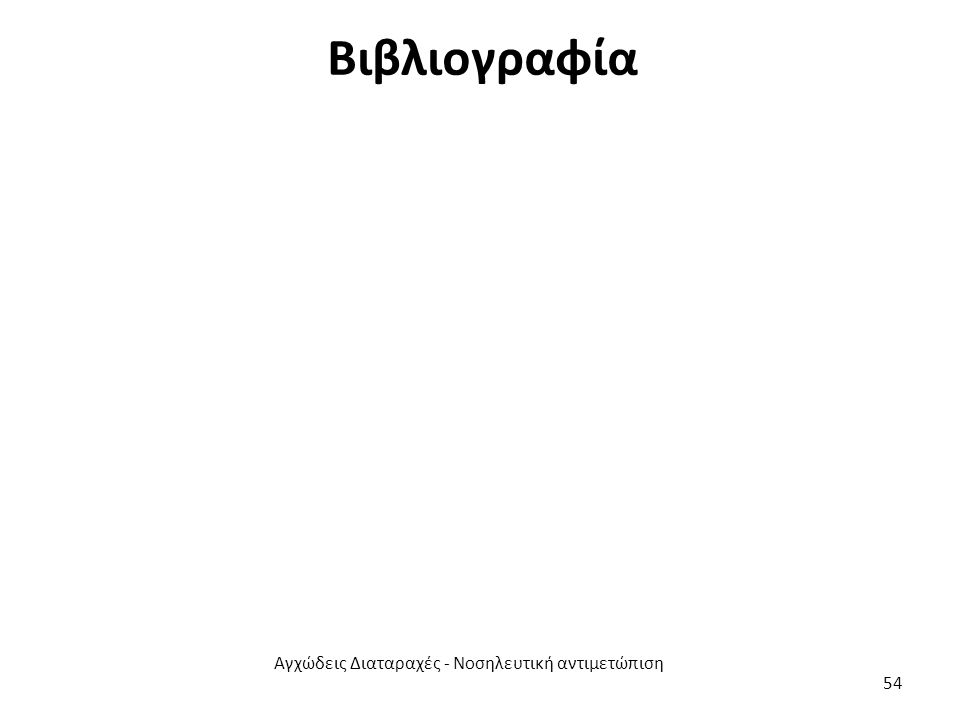 Βιβλιογραφία Αγχώδεις Διαταραχές - Νοσηλευτική αντιμετώπιση 54