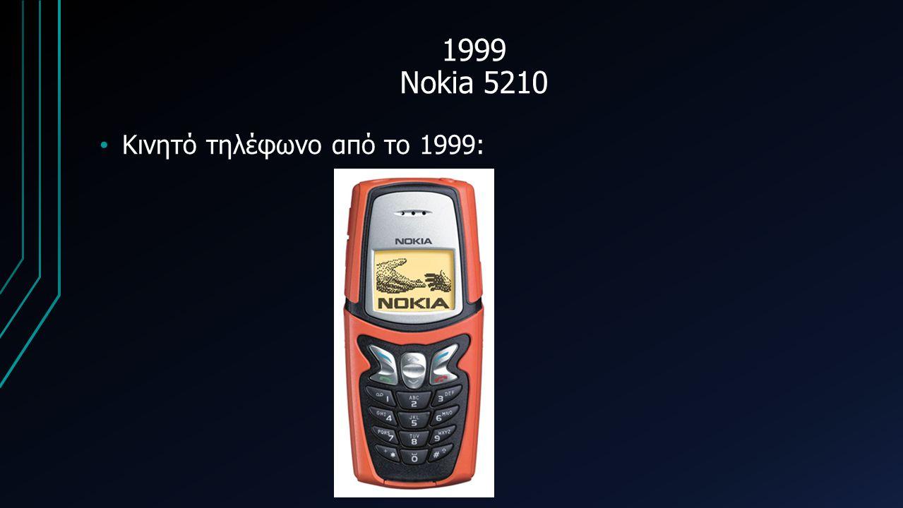 1999 Nokia 5210 Κινητό τηλέφωνο από το 1999: