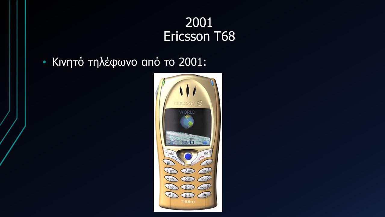 2001 Ericsson T68 Κινητό τηλέφωνο από το 2001: