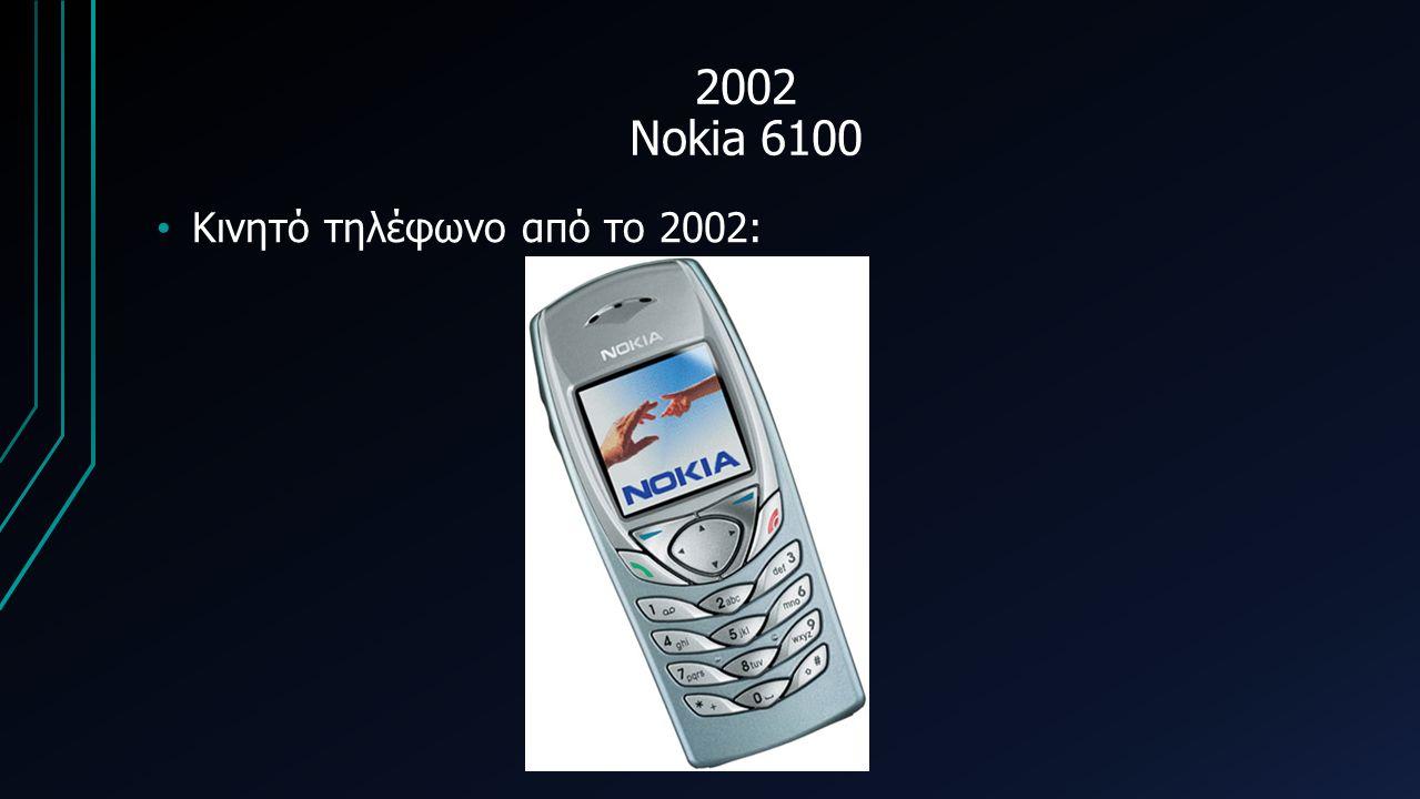 2002 Nokia 6100 Κινητό τηλέφωνο από το 2002: