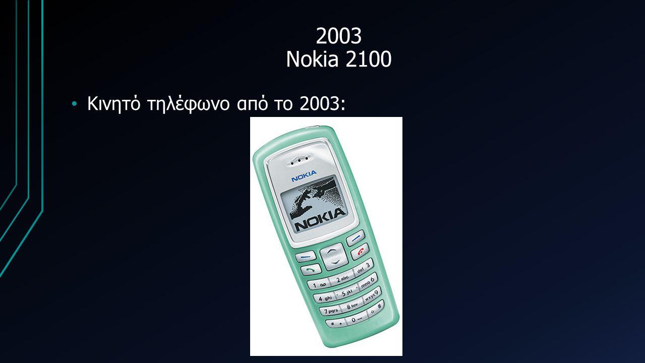 2003 Nokia 2100 Κινητό τηλέφωνο από το 2003: