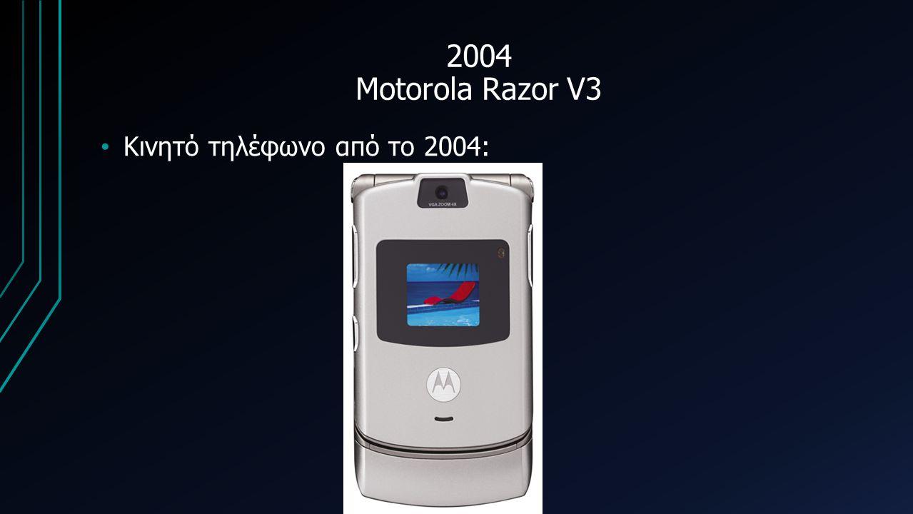 2004 Motorola Razor V3 Κινητό τηλέφωνο από το 2004: