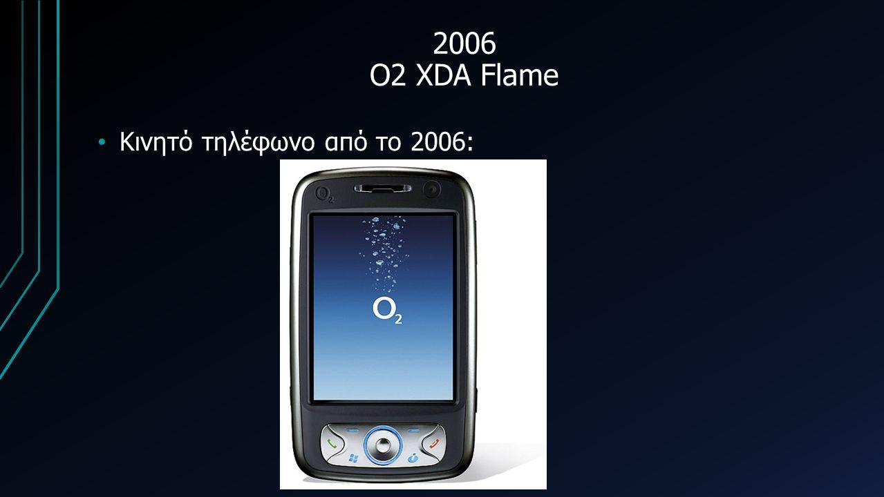 2006 O2 XDA Flame Κινητό τηλέφωνο από το 2006: