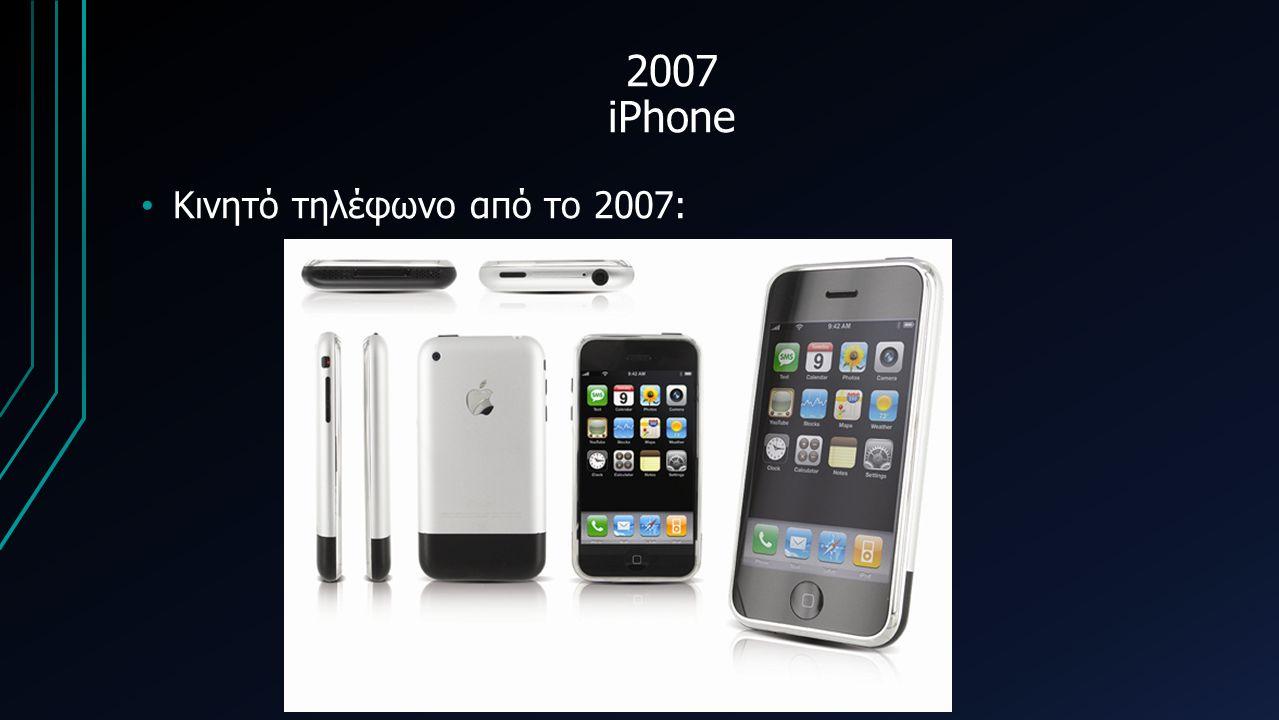 2007 iPhone Κινητό τηλέφωνο από το 2007: