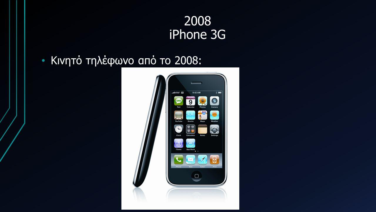 2008 iPhone 3G Κινητό τηλέφωνο από το 2008:
